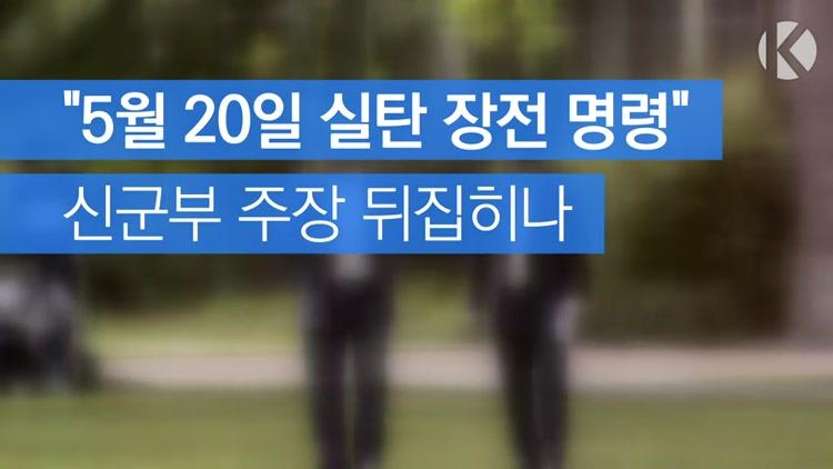 """[자막뉴스] """"5월 20일 실탄 장전 명령"""" 신군부 주장 뒤집히나"""