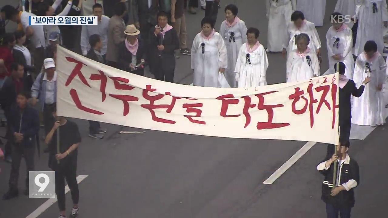 5.18 전야제…'보아라 오월의 진실'