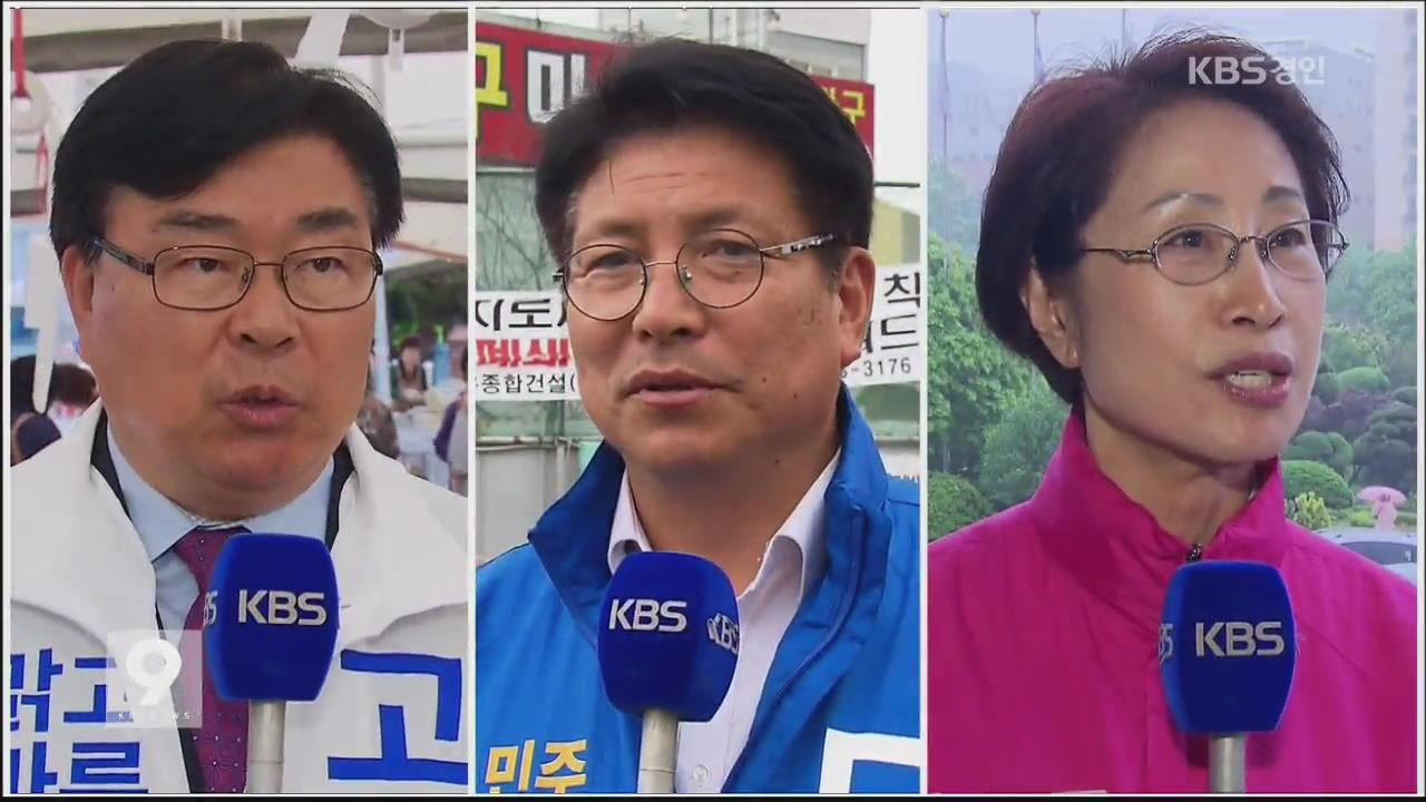 인천시 교육감 '3파전 치열'