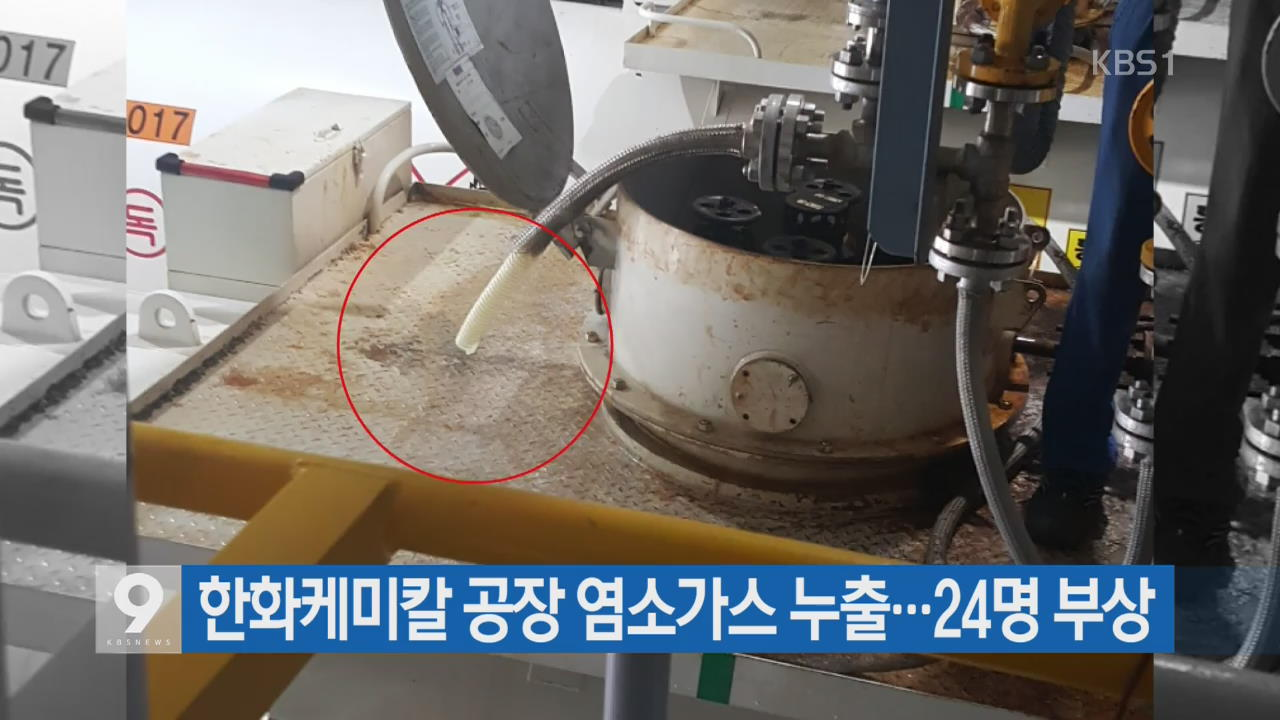[간추린 단신] 한화케미칼 공장 염소가스 누출…24명 부상 외