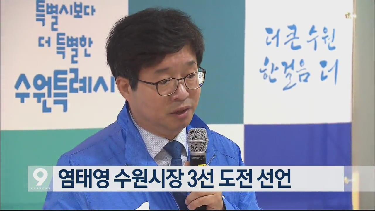 염태영 수원시장 3선 도전 선언