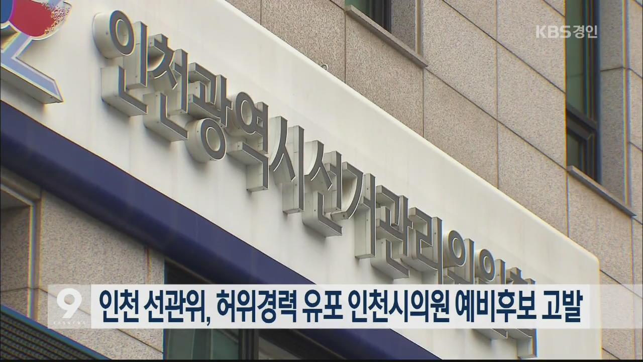 인천 선관위, 허위경력 유포 인천시의원 예비후보 고발