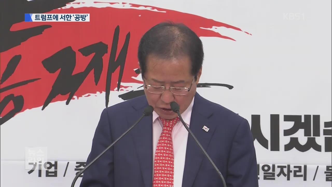 """홍준표 트럼프에 서한…與 """"국익에 도움 안 돼"""""""