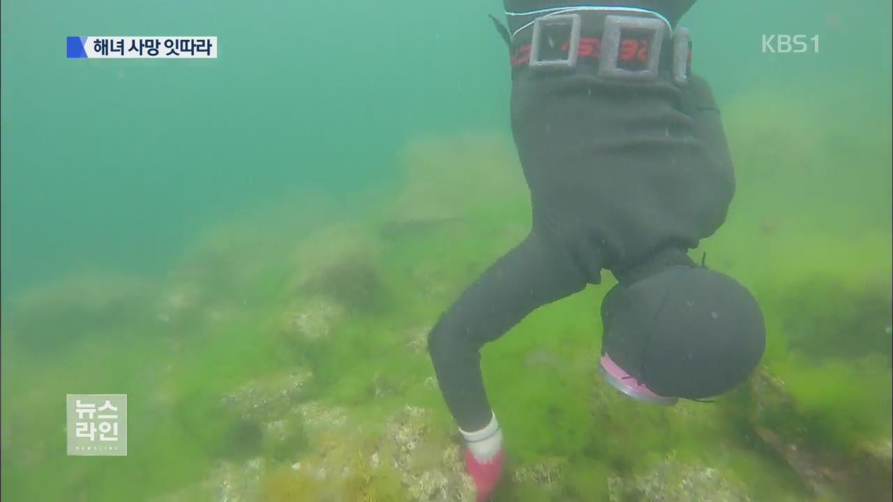 잇따른 해녀 사망 사고…대책은?