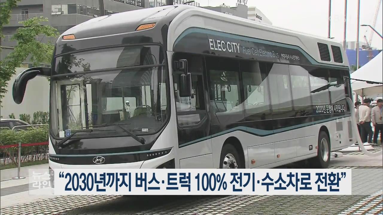 """""""2030년까지 버스·트럭 100% 전기·수소차로 전환"""""""