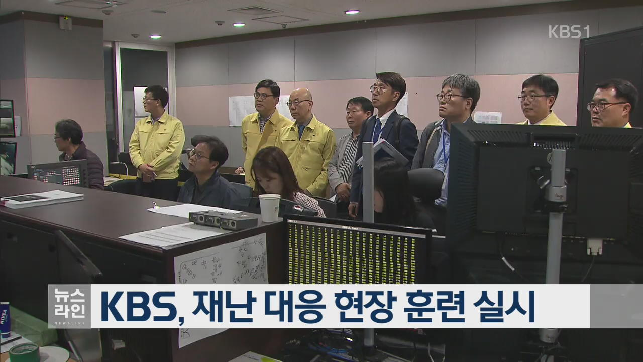 KBS, 재난 대응 현장 훈련 실시