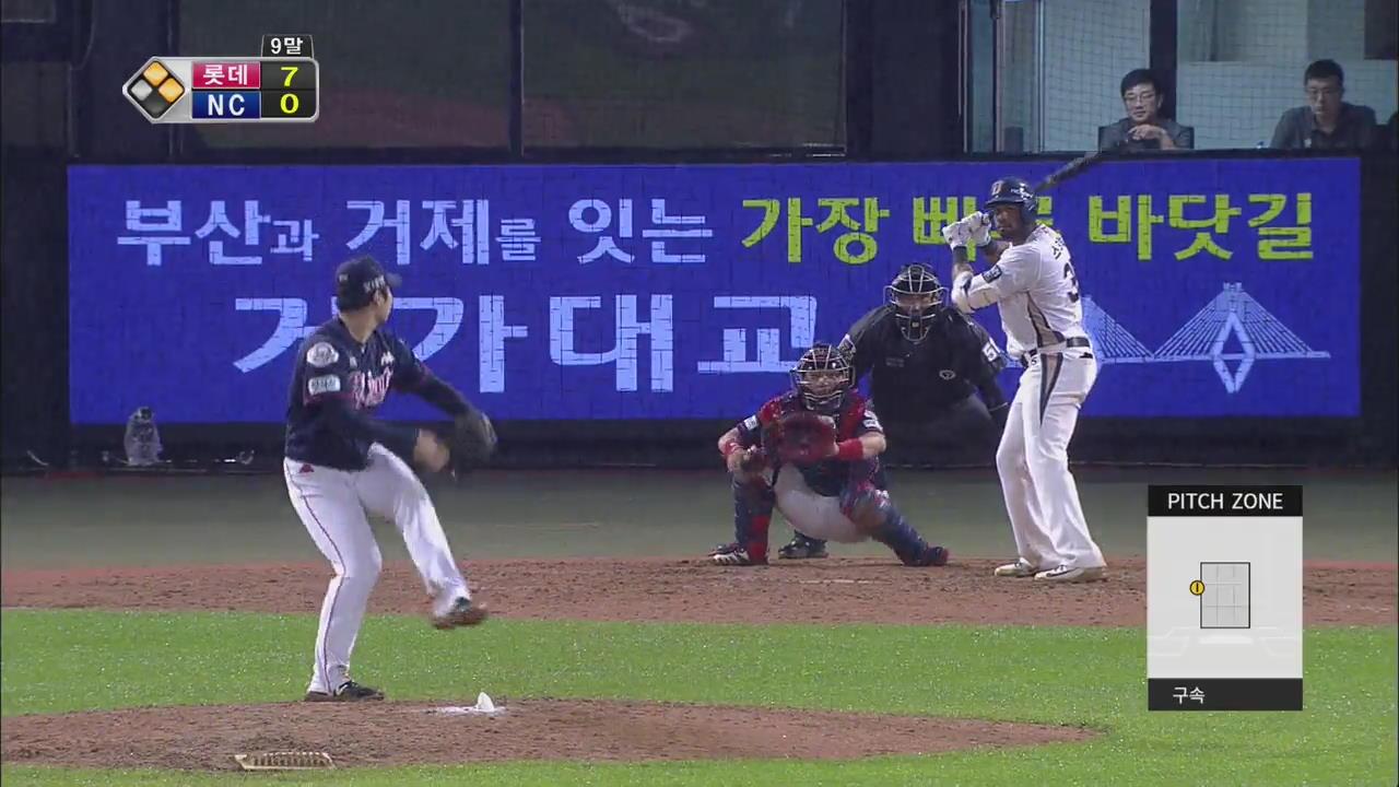 '레일리 2승' 롯데, NC에 5연승