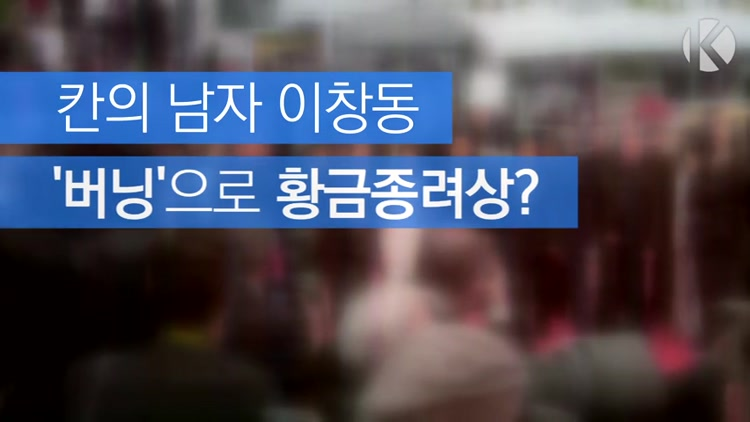 [자막뉴스] 칸의 남자 이창동  '버닝'으로 황금종려상?