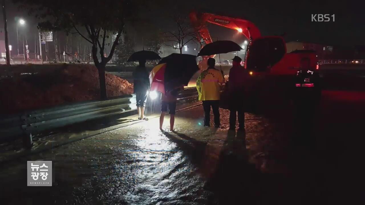 중부 한 시간에 63mm 폭우…도로·주택 침수 피해
