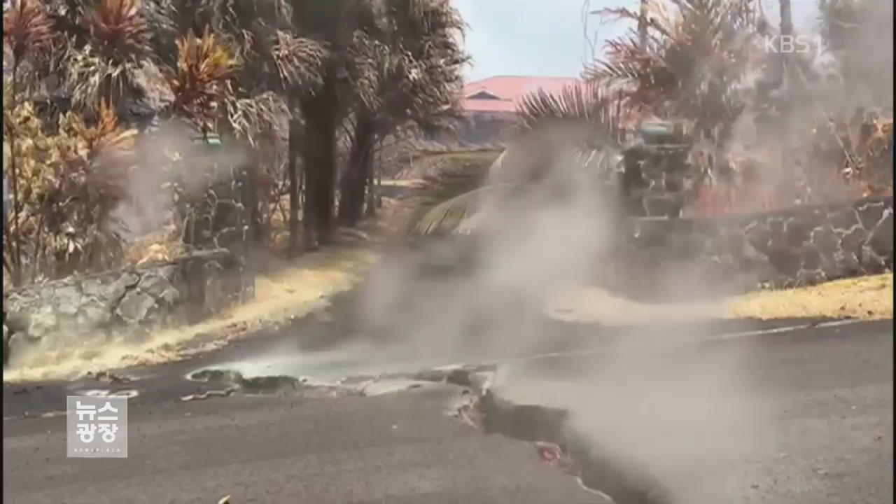 하와이 화산 또 분출…9,000m 가스 기둥 치솟아