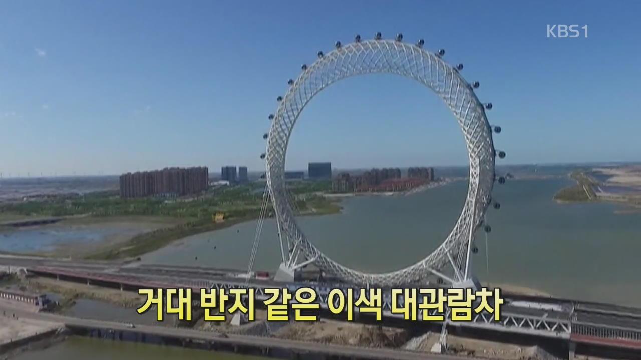 [디지털 광장] 거대 반지 같은 이색 대관람차