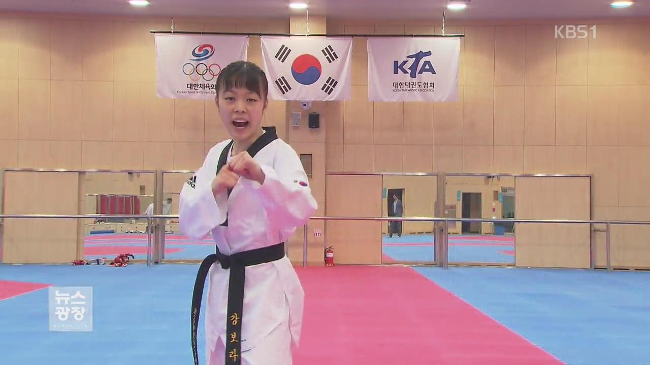 무서운 10대 태권소녀 강보라 'AG 첫 정상 도전'