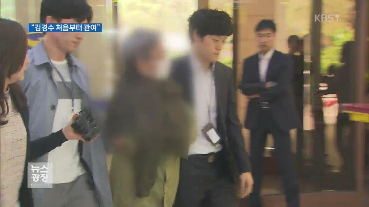 """드루킹 """"김경수, 댓글 조작 처음부터 관여"""" 주장"""