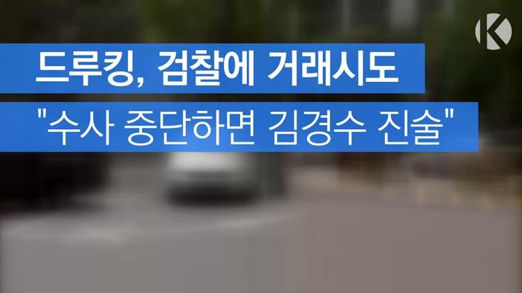 """[자막뉴스] 드루킹, 검찰에 거래시도 """"수사 중단하면 김경수 진술"""""""