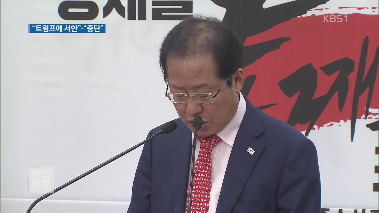 """홍준표, 트럼프에 공개 서한…與 """"외교적 망신"""""""