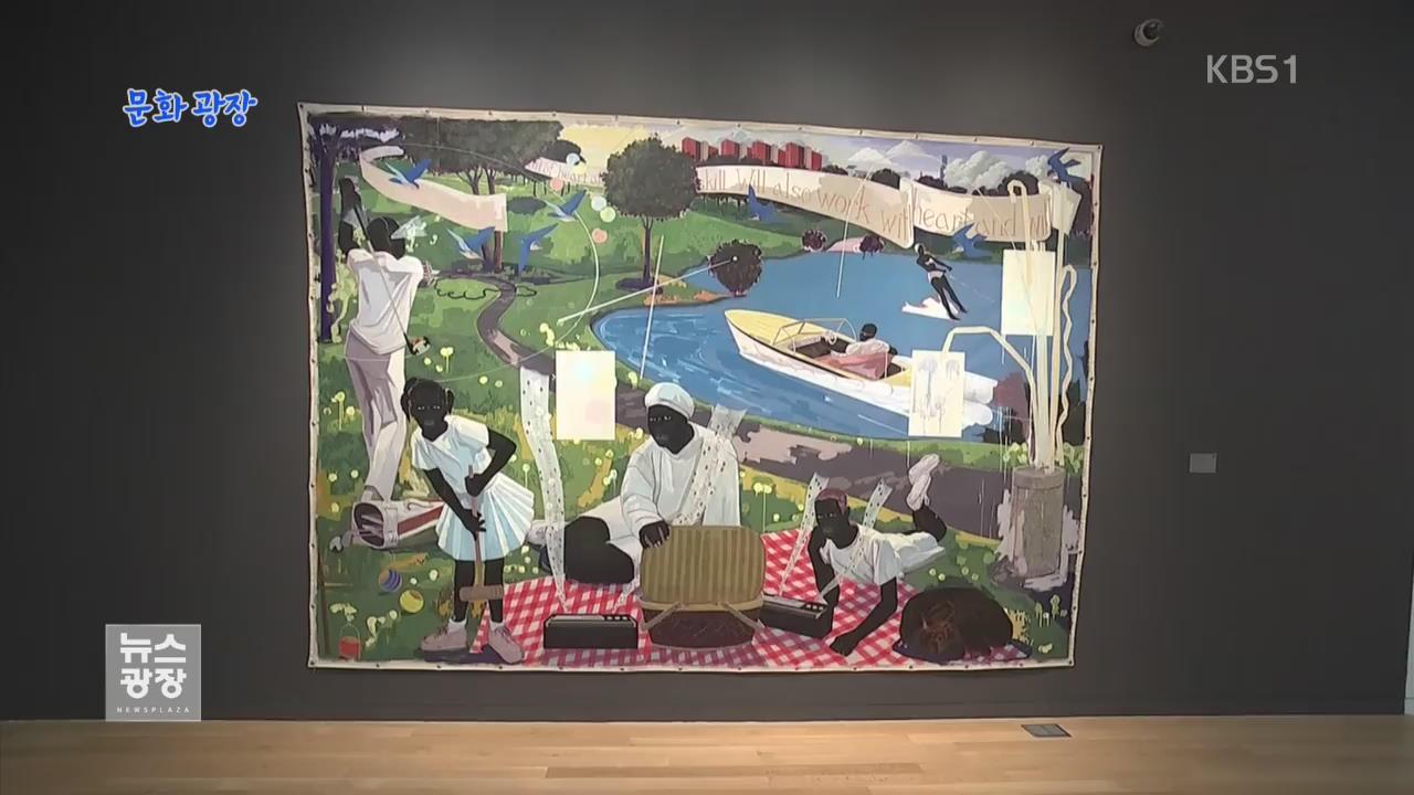 [문화광장] 美 흑인 화가가 그린 '흑인들의 일상'…230억 원 낙찰