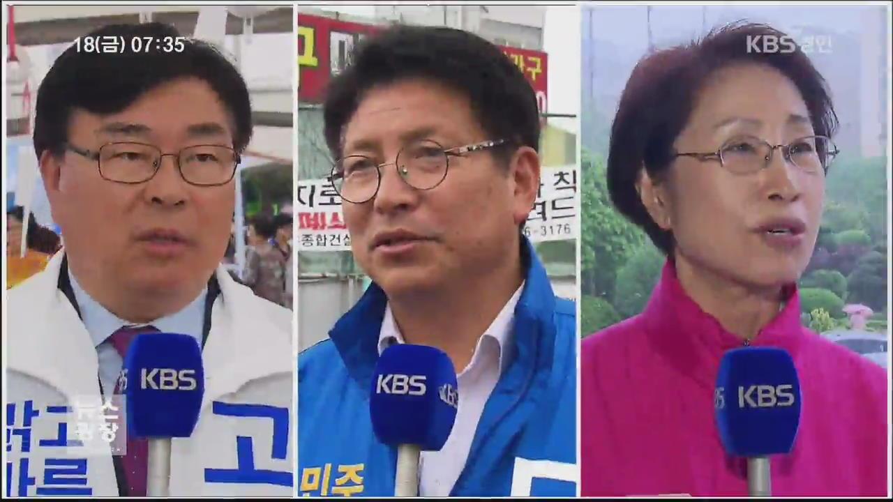 """""""추락한 인천교육 바로 세우자""""…인천시 교육감 3파전 '치열'"""