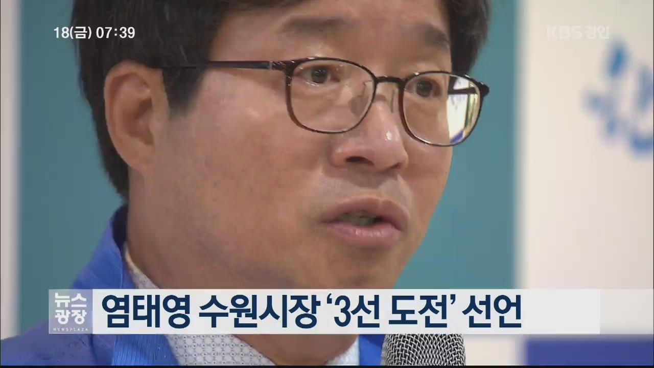 염태영 수원시장 '3선 도전' 선언