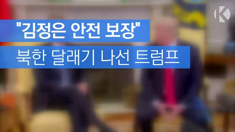 """[자막뉴스] """"김정은 안전 보장"""" 북한 달래기 나선 트럼프"""