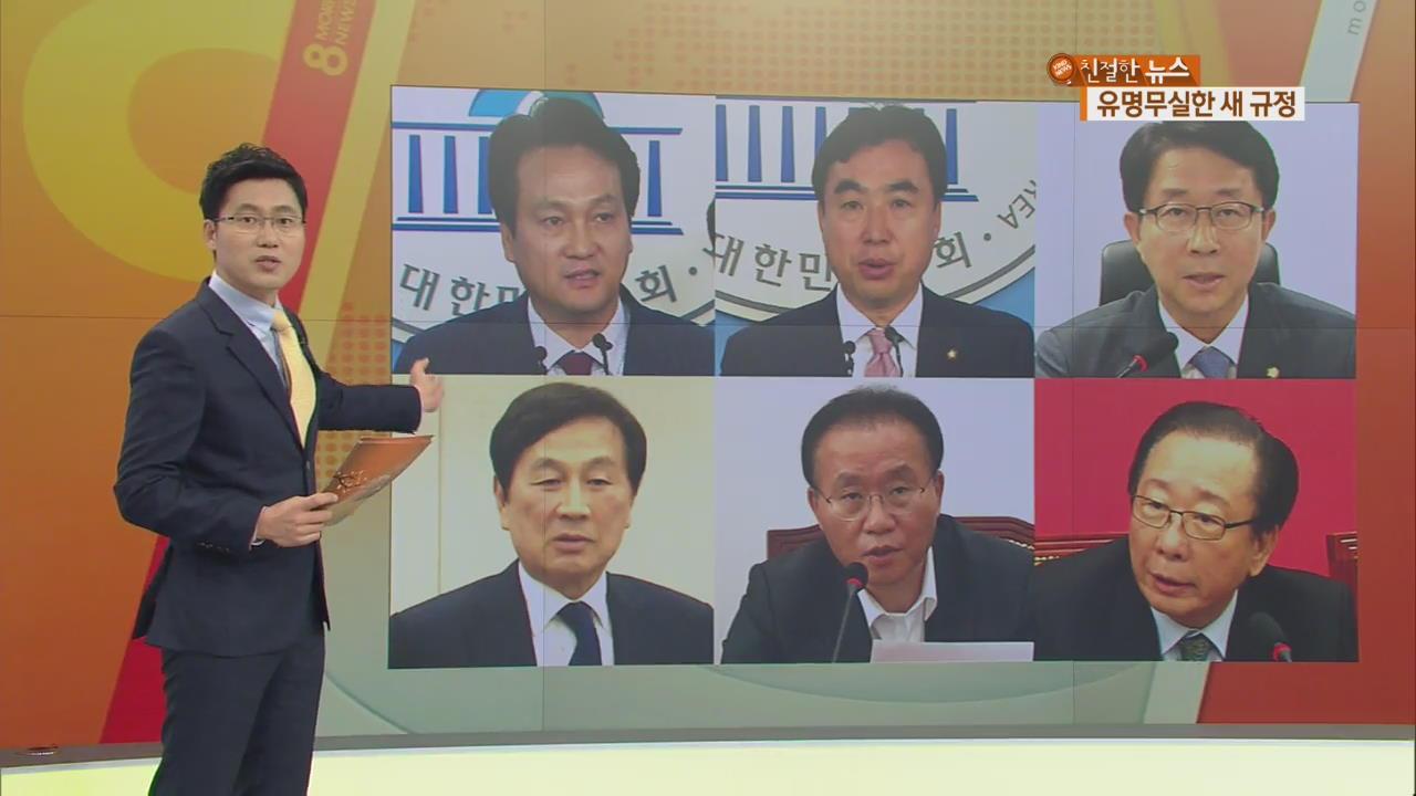 국회의원 해외 출장 새 규정 '유명무실'…국민이 우습나?