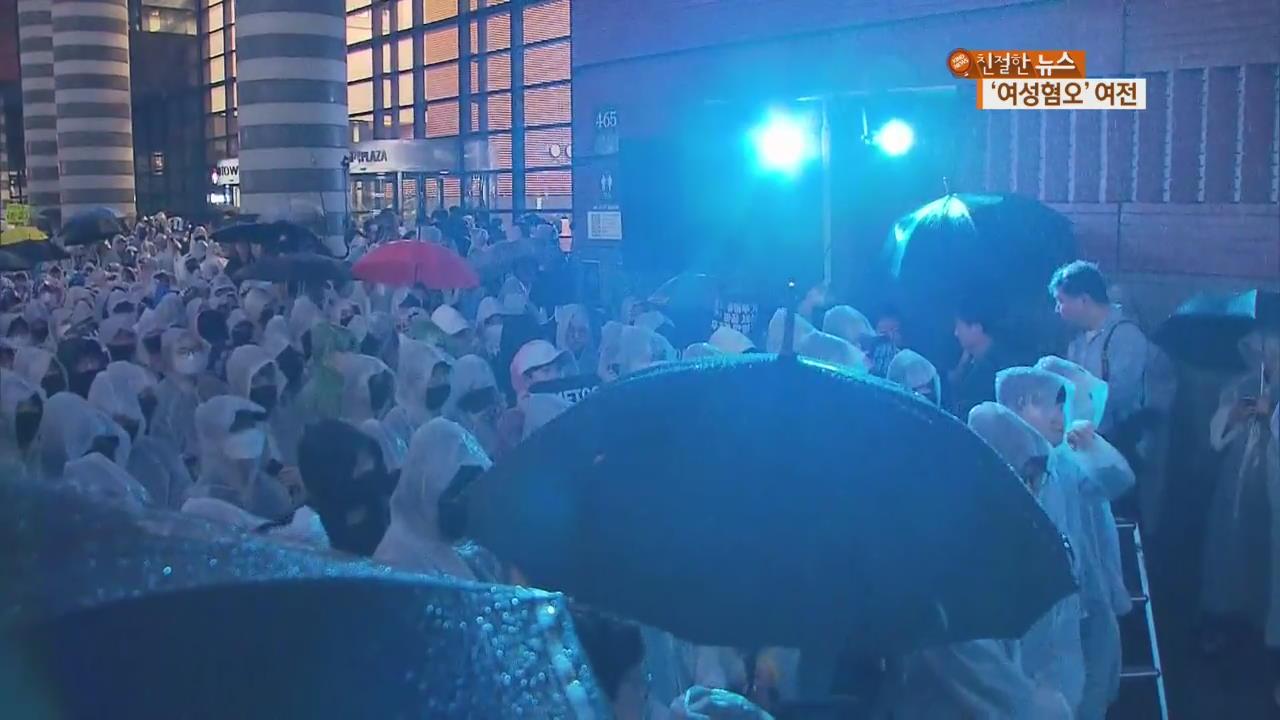 강남역 살인사건 2년…커지는 '여혐 논란'