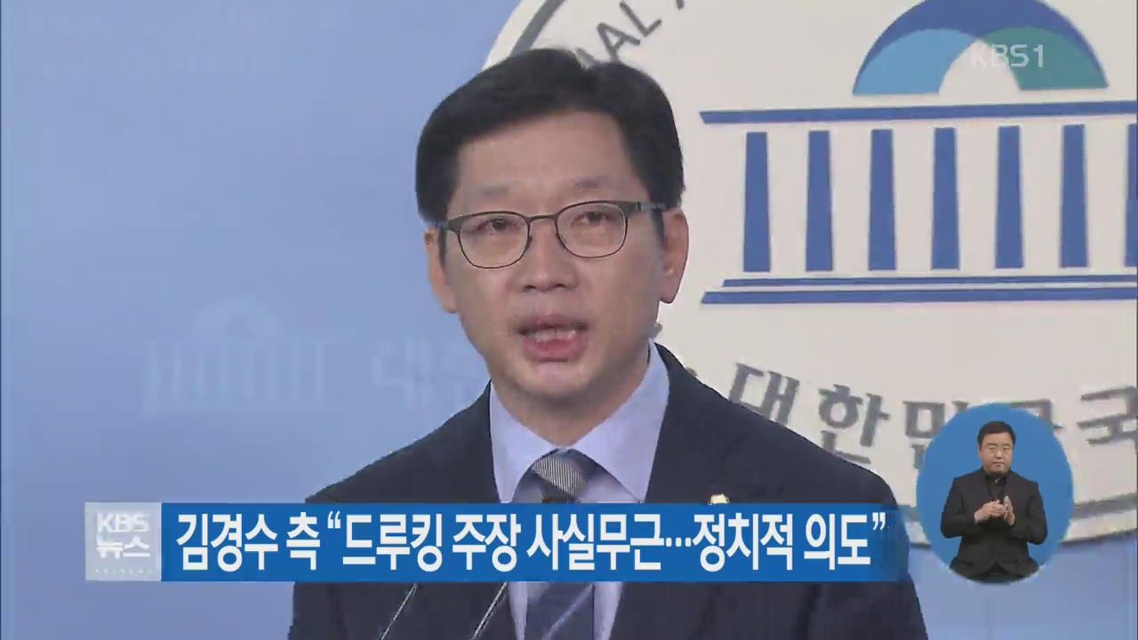 """김경수 측 """"드루킹 주장 사실무근…정치적 의도"""""""