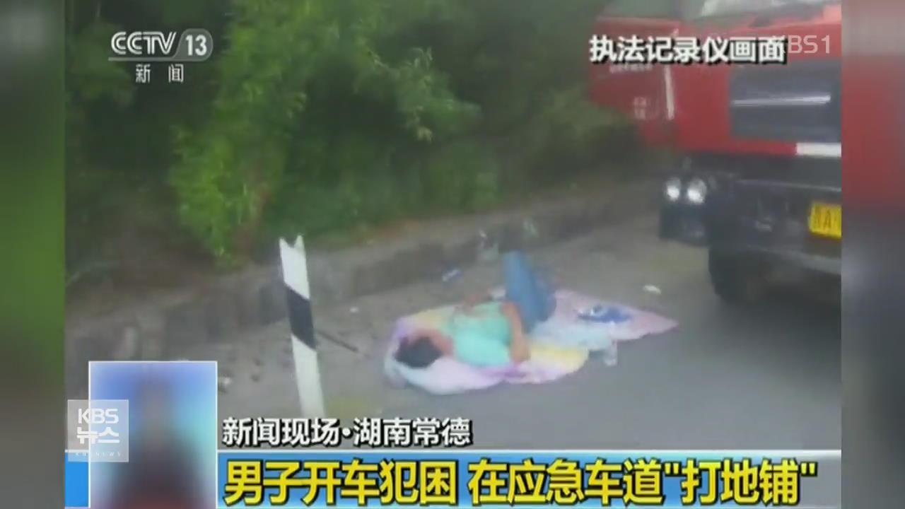 中, 고속도로에서 이불 펴 놓고 낮잠