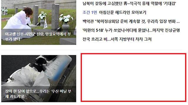 """네이버, 새벽 1시간동안 접속 장애…""""장비 이상 탓"""""""