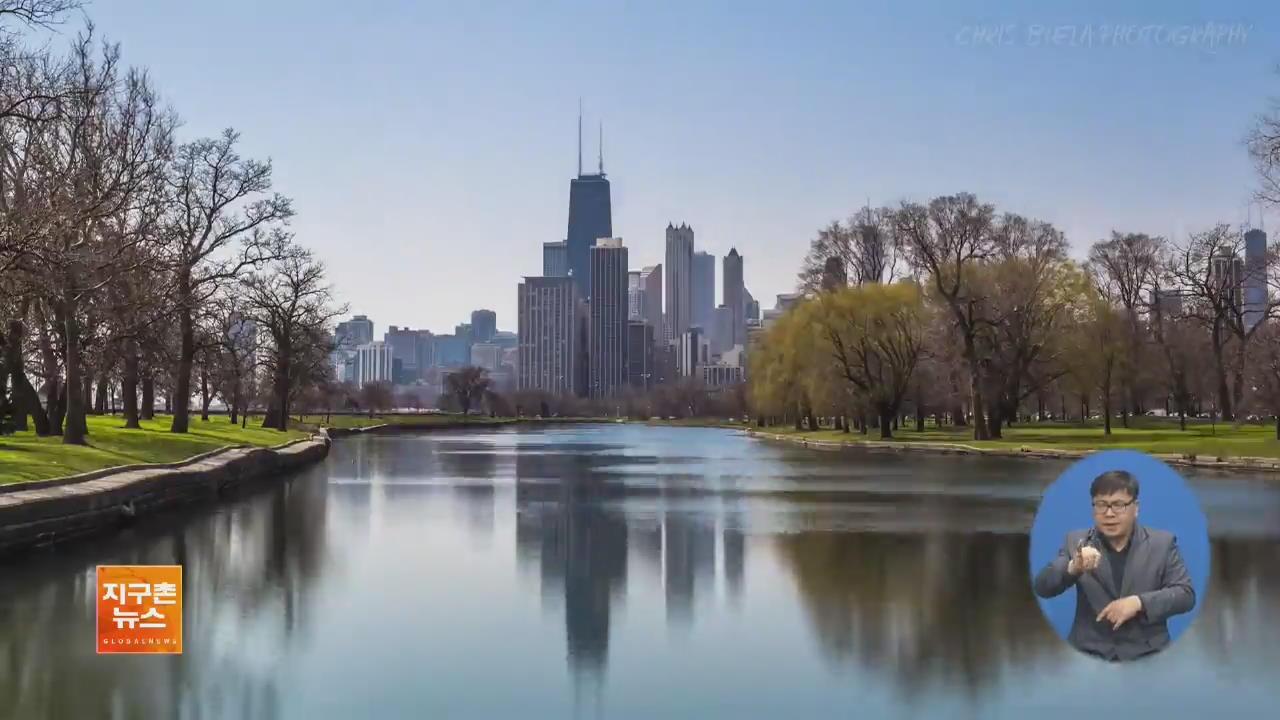 [지구촌 화제 영상] 압축해서 담아낸 '시카고의 2년'