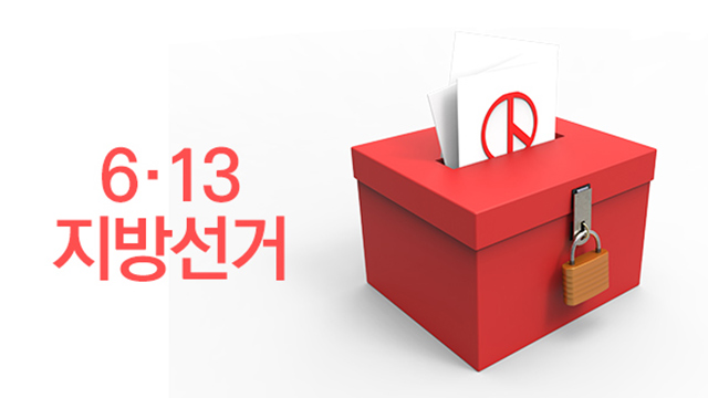 22일부터 6.13 지방선거 거소투표 신고 접수