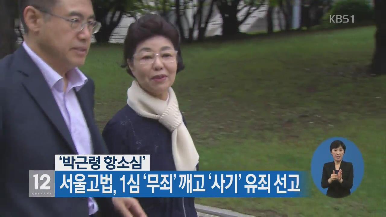 박근령, 1심 '무죄' 깨고 '사기' 유죄 선고