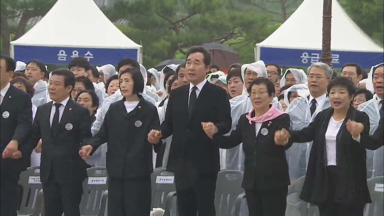 Gwangju Anniversary