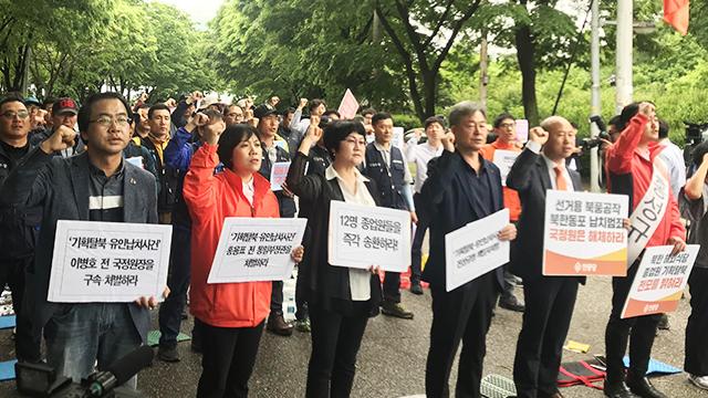 '여종업원 기획탈북' 의혹제기 단체, 국정원 해체 촉구