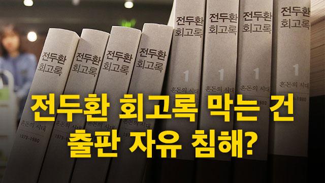 [팩트체크] '전두환 회고록' 또 출판 금지…허위 사실 vs 출판 자유?