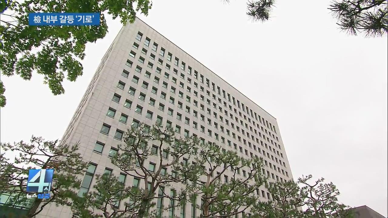 '강원랜드 수사외압' 자문단 심의…오늘 결론
