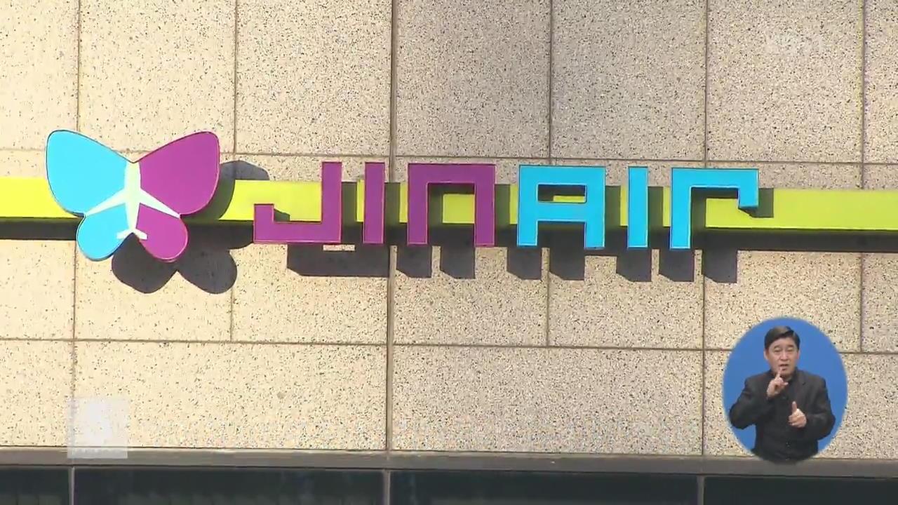 """""""조양호·조원태, 직함없이 결재""""…'땅콩회항' 과징금 27억"""