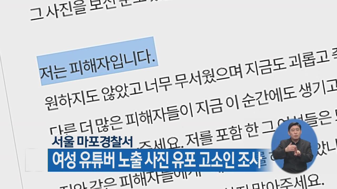 서울 마포경찰서, 여성 유투버 노출 사진 유포 고소인 조사