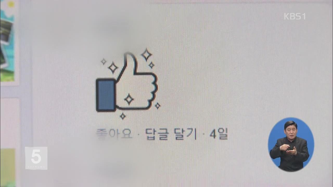 """""""공무원, 정치관련  SNS에 '좋아요' 금지""""…논란"""