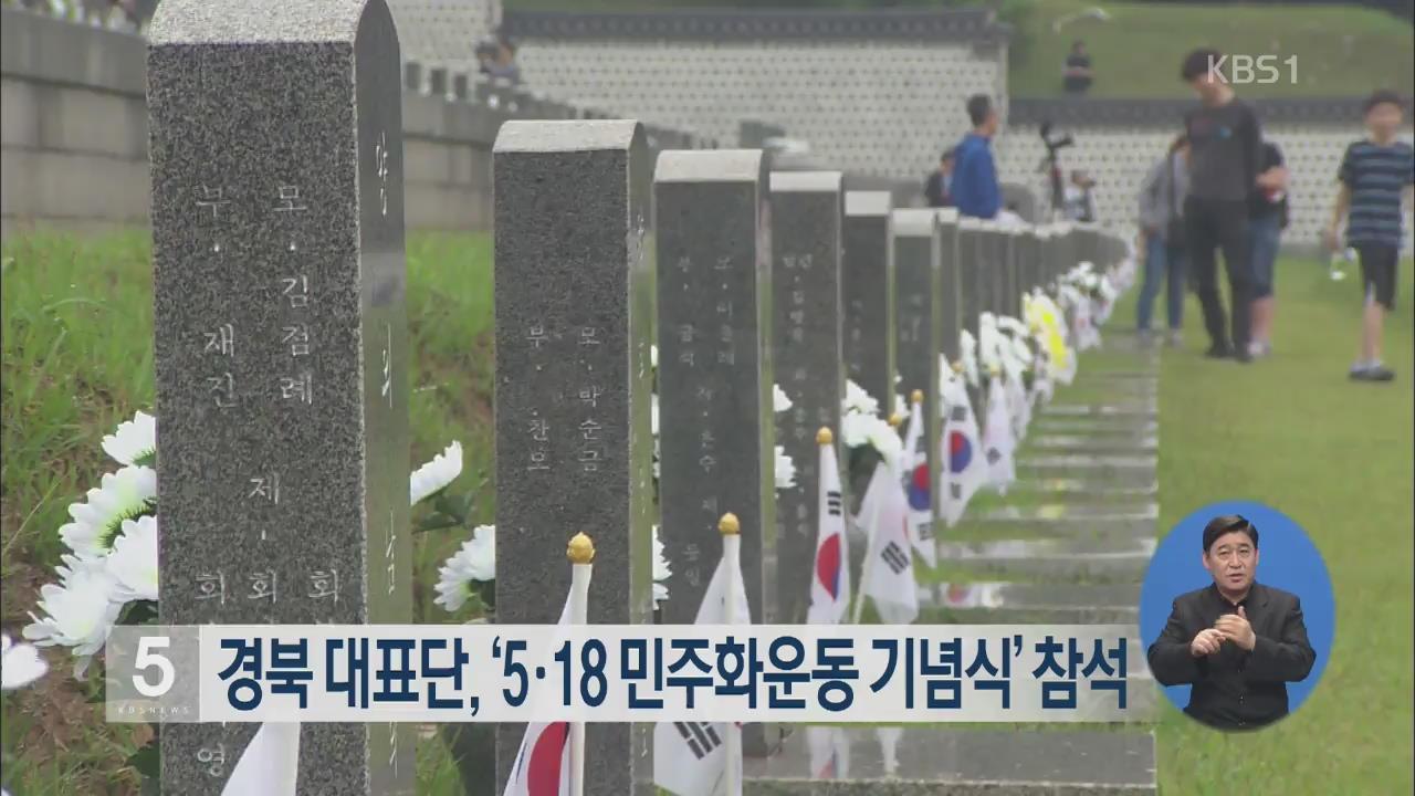 경북 대표단, '5·18 민주화운동 기념식' 참석