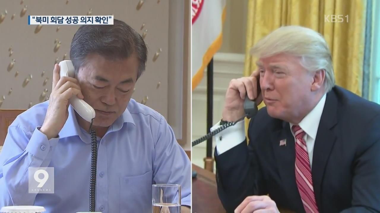 """한미 정상 통화 """"북미 회담 긴밀 협의""""…文 내일 출국"""