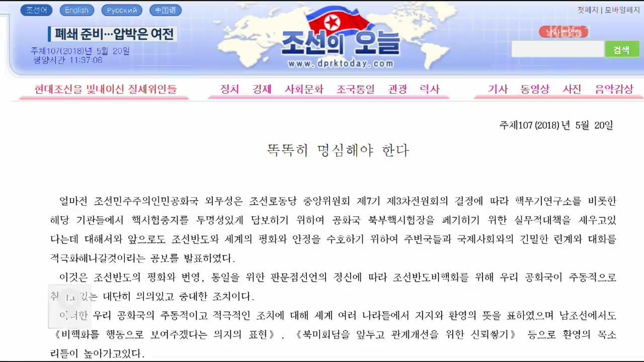 북, '핵실험장 폐쇄' 예정대로…대남 압박 계속