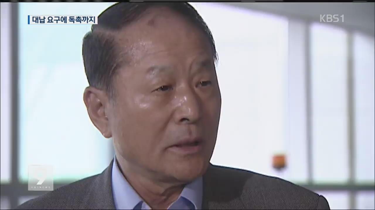 [단독] 이상득 개인 출장비 포스코 대납…독촉까지