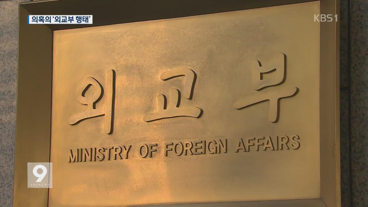 [단독] 외교부, 정치자금법 위반 알고도 묵인