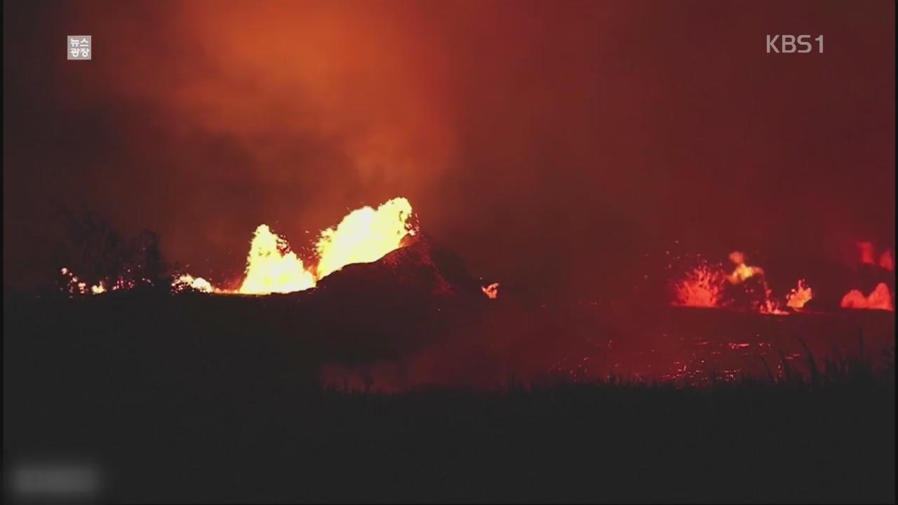 """하와이 용암에 첫 중상자 발생…""""더 큰 재앙 대비"""""""