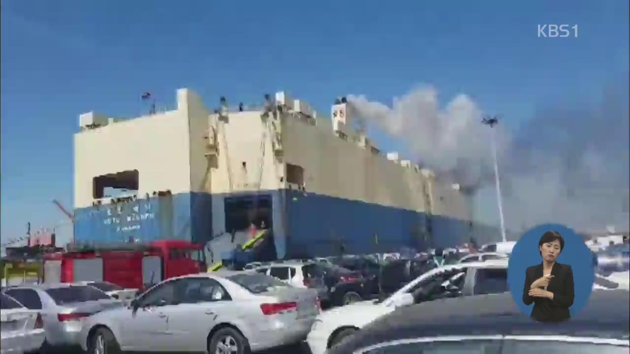 인천항 차량운반선 화재…선원 28명 긴급대피