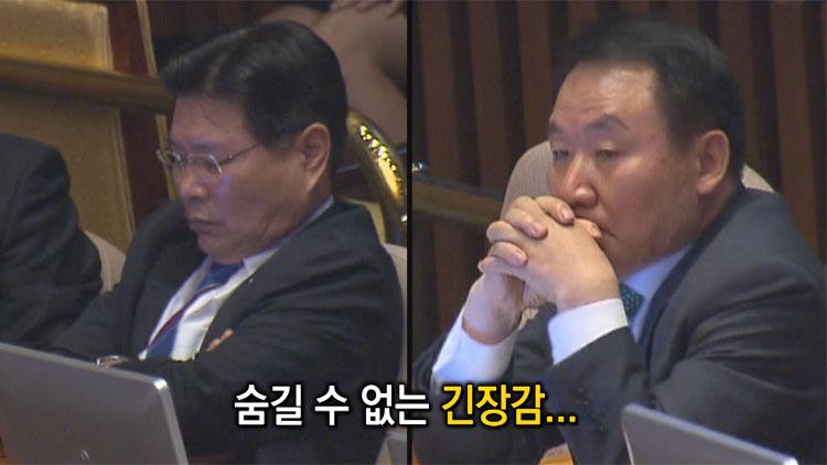 """[영상] """"아들의 풀죽은 목소리가 귓가에"""" 홍문종·염동열 호소"""