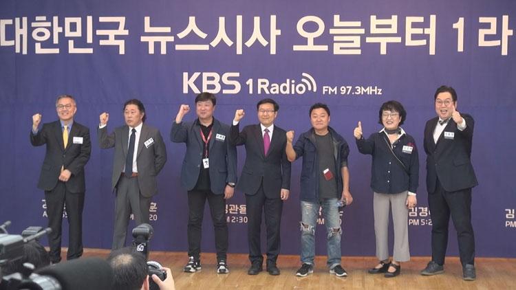"KBS 1라디오, 10년 만에 대규모 개편 ""진실 말하는 채널로"""
