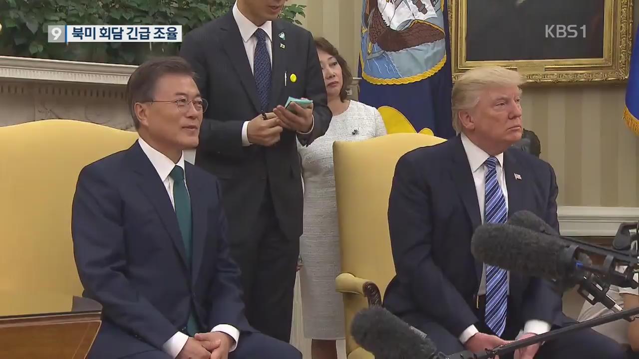 북핵 중재 외교 '총력전'…문 대통령 미국행