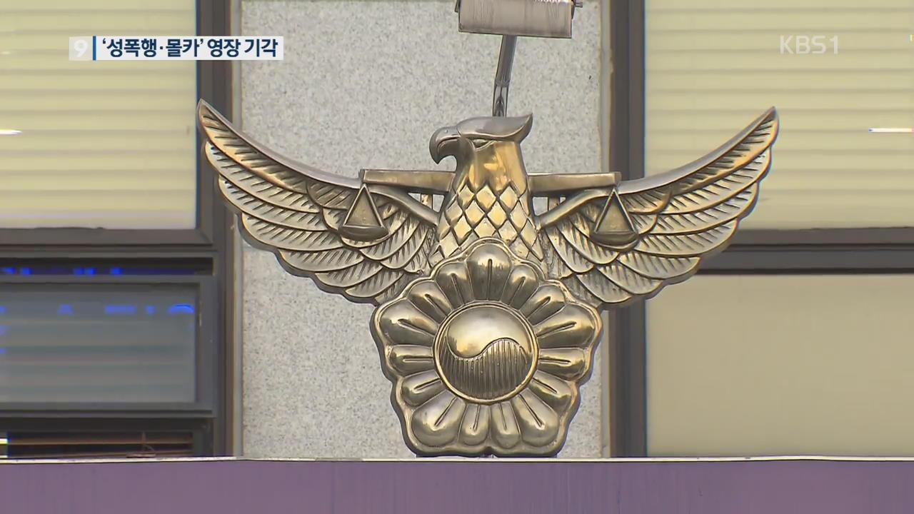 [단독] '성폭행·몰카 촬영' 혐의 20대 남성 검거…'영장 기각'