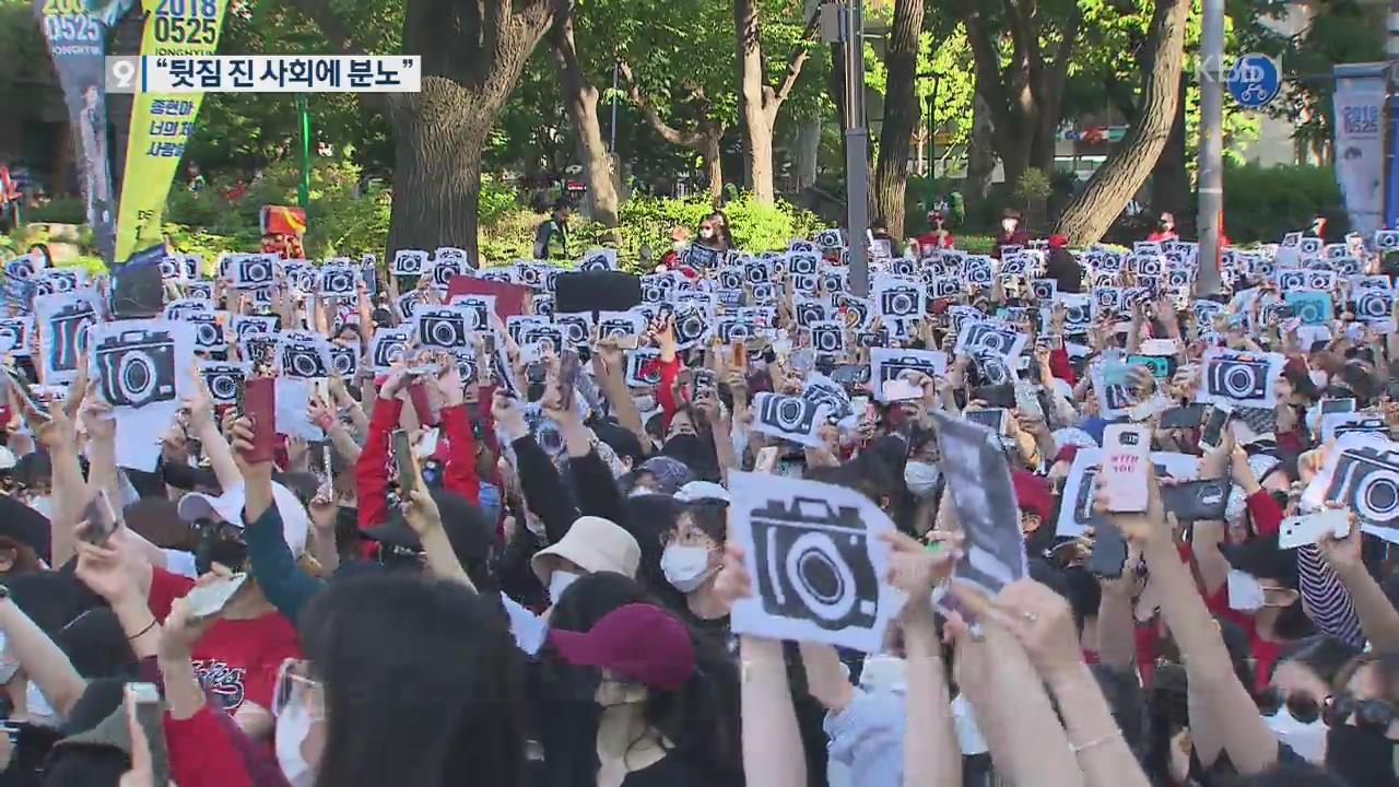 여성 최대 집회, 최다 청원…뒷짐 진 사회에 '분노'
